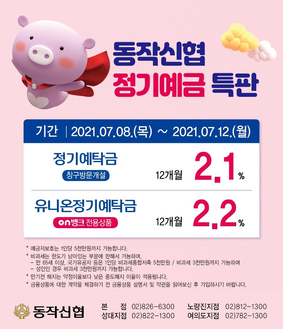 20210707 정기예금특판.jpg