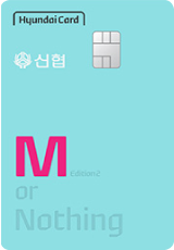 신협-현대카드 MY BUSINESS M EDITION2